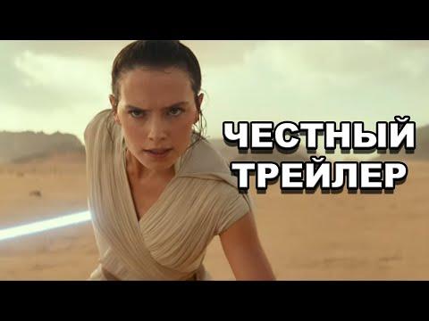 Честный трейлер | «Звёздные войны: Скайуокер. Восход» / Star Wars: The Rise of Skywalker [rus]