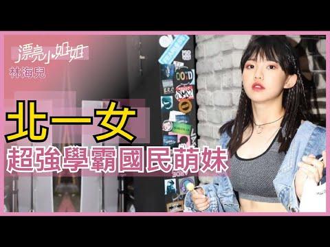 【FUN TV 漂亮小姐姐】S2-EP1北一女❤超級學霸正妹❤超厲害才能、超獨特讀書技巧大公開!!│林海兒
