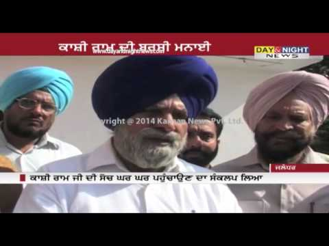 Kanshi Ram's death anniversary observed as Sankalp Divas | Parkash Singh Jandali