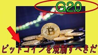 G20「ビットコインを規制すべきだ」!! フランスはビットコインに好意的!![PTD]
