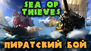Самые опасные пираты в Sea of Thieves