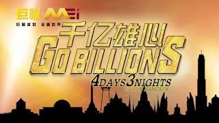 4D3N_MEI Go Billion in THAILAND 2018_VX