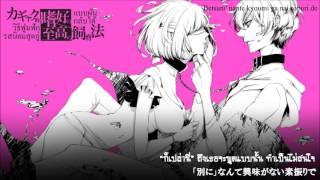 【adstlaxy】Kagyakuteki Shikou no Shikou no Shiikuhou THAI sub by Devilprincesses