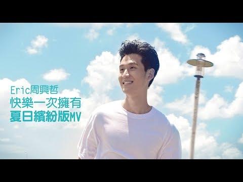 Eric周興哲 《快樂一次擁有 HAPPINESS AT ONCE 》『夏日繽紛版』Music Video