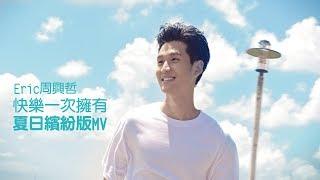 Eric周興哲《快樂一次擁有 HAPPINESS AT ONCE》『夏日繽紛版』Music Video