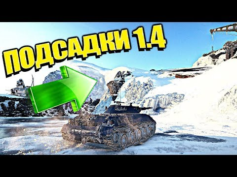 РАБОЧИЕ ПОДСАДКИ ДЛЯ РАНДОМА / Обновление 1.4 [World of Tanks] thumbnail