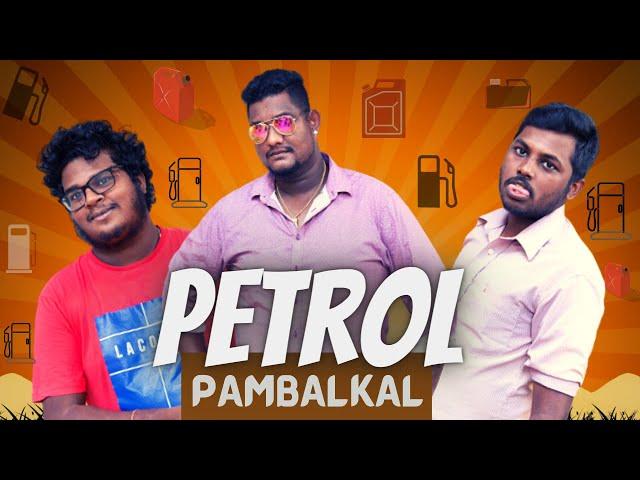 Petrol Pambalkal | Petrol Shed | Srilankan Tamil Comedy | Jaffna
