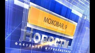 "Новостная программа ""Моховая 9"" от 26.09.2014"