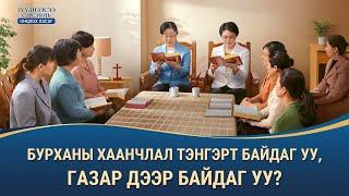 """""""Зүүднээсээ сэрсэн нь"""" киноны клип: Бурханы асар хүмүүсийн дунд байна (Монгол хэлээр)"""