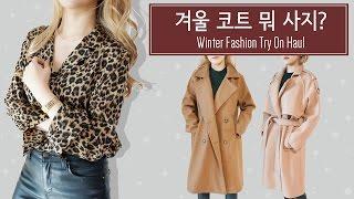 패션하울 : 코트 뭐 사지? 겨울패션 인터넷 쇼핑몰 쇼…