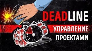«Deadline». Том ДеМарко | Видео Саммари