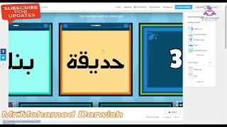 wordwall  موقع ورد وول التعلم باللعب و إنشاء ألعاب وأنشطة إبداعية وإلكترونية في دقائق شرح screenshot 1
