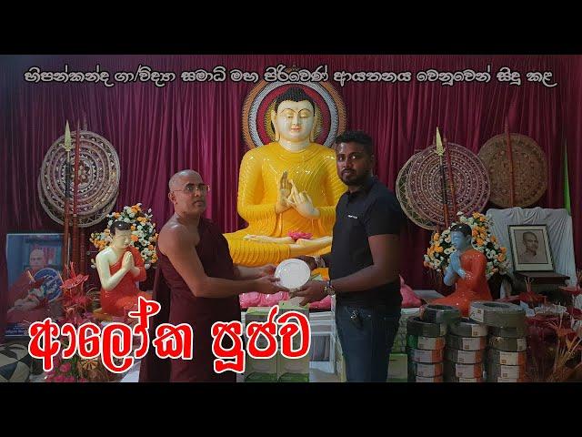 Aloka Puja Pinkama l ආලෝක පූජා පිංකම