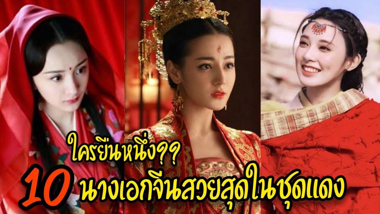 10 อันดับ นางเอกจีนสวยสุดในชุดย้อนยุคสีแดง สวยปังดั่งนางในเทพนิยาย ใครยืนหนึ่ง..???