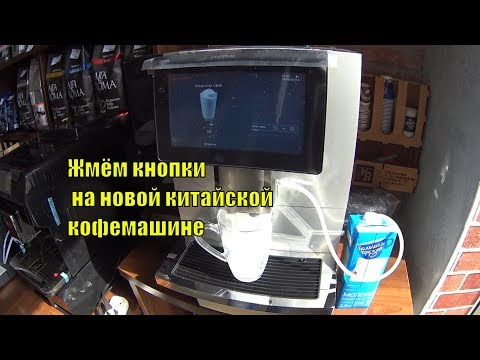 Знакомство с DR.COFFEE F11 Суперавтоматическая кофемашина