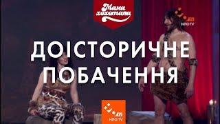Доісторичне побачення |  Шоу Мамахохотала | НЛО TV