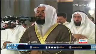 Surah Al A'la Terbaik Syaikh Mishari Alafasy