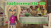 Свинка Пеппа - S01 E09 Папа потерял очки (Серия целиком) - YouTube