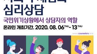 2020 (사)한국상담학회 연차학술대회