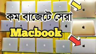 কমদামে ভালো মানের Apple Macbook কিনুন ||Apple Used Laptop Price In Bangladesh 2020 ||Shawon Vlogs