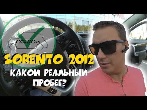 Sorento 2012... 120 или 240 тысяч км? ClinliCar авто-подбор СПб.
