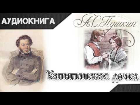 """""""Капитанская дочка"""" часть первая. А.С.Пушкин. Аудиокнига"""
