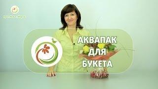 Как упаковать букет цветов в аквапак. Мастер класс практической флористики.(Комментарии и вопросы по этому видео: http://open-flower-shop.ru/prakticheskaya-floristika-master-klass-delaem-akvapak-dlya-buketa/ В этом видео уроке..., 2014-06-28T17:19:22.000Z)