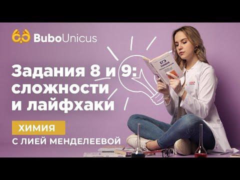 Задания 8 и 9: сложности и лайфхаки    ХИМИЯ ЕГЭ   Лия Менделеева