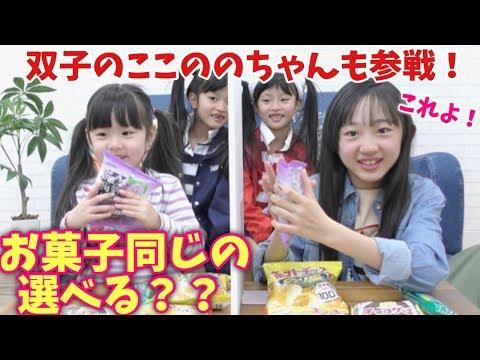 お菓子のシンクロチャレンジ!【ももかちゃん】×【ここののちゃん】×ハピバ二!双子のパワーを見てみよ!!