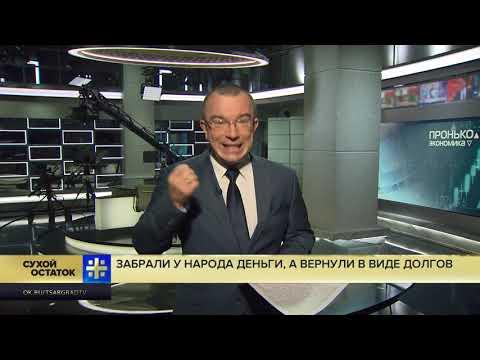 Юрий Пронько: Забрали у народа, а вернули в виде долгов - Минфин отдал деньги Грефу, Костину и Ко