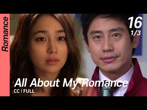 [CC/FULL] All About My Romance EP16 (1/3) | 내연애의모든것
