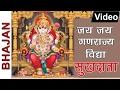 जय जय गणराज विद्या सुखदाता | Jai Jai Ganraj Vidhya Sukhdata | Ganpati Songs