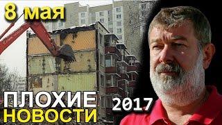 Вячеслав Мальцев | Плохие новости | Артподготовка | 8 мая 2017