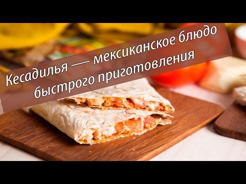 Кесадилья — лепёшка с сыром и зеленью • домашний рецепт. С
