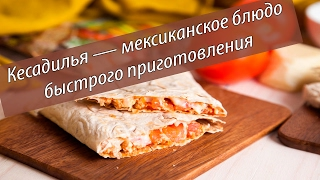 ♠ Ням-ням Тортилья с курицей и сыром — мексиканское блюдо быстрого приготовления