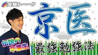 灘高校から京都大学医学部医学科に合格したマナビズムの伝説の卒業生に...