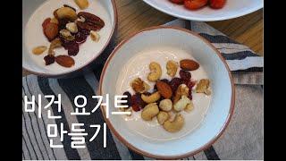 두유요거트|비건요거트 만들기|가벼운 채식 한끼|Vega…