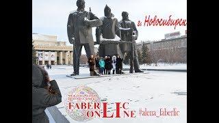 И тут меня накрыли воспоминатия)) г. Новосибирск Дистанционная работа с FL.