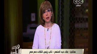 فيديو ـ «دعم مصر»: في هذه الحالة لا يستطيع أحد التنازل عن «تيران وصنافير»