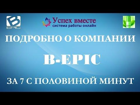 Самая полная и короткая Презентация Компании BEpic