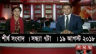 শীর্ষ সংবাদ | সন্ধ্যা ৭টা  | ১৯ আগস্ট ২০১৮ | Somoy tv bulletin 7pm  | Latest Bangladesh News HD
