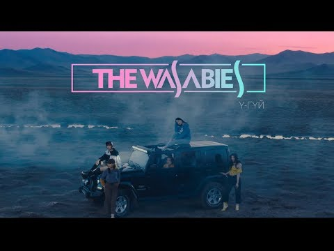 The Wasabies - 'Ү-ГҮЙ' M/V (Official music video)