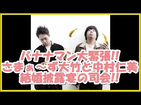 バナナマンの面白フリートーク【バナナマン大緊張!! さまぁ~ず大竹と中村仁美 結婚披露宴の司会!!】