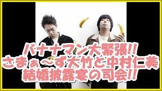 さまぁ~ず大竹と中村仁美の結婚披露宴の司会をバナナマンが担当!!裏話...