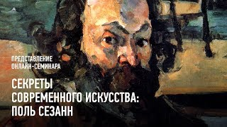 Cекреты современного искусства: Поль Сезанн. Представление семинара. Алексей Шадрин