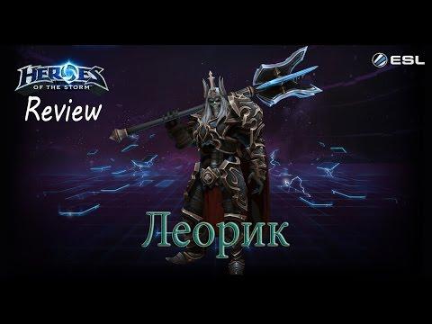 видео: heroes of the storm: Обзор-гайд (113 выпуск) - Леорик