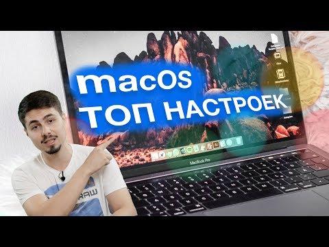 Топ 5+ настроек и фишек MacOS для новых пользователей