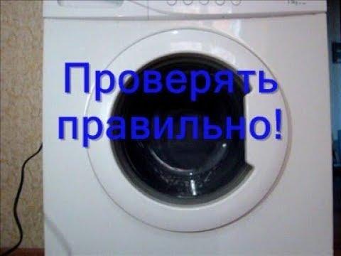Проверка подшипников стиральной машины
