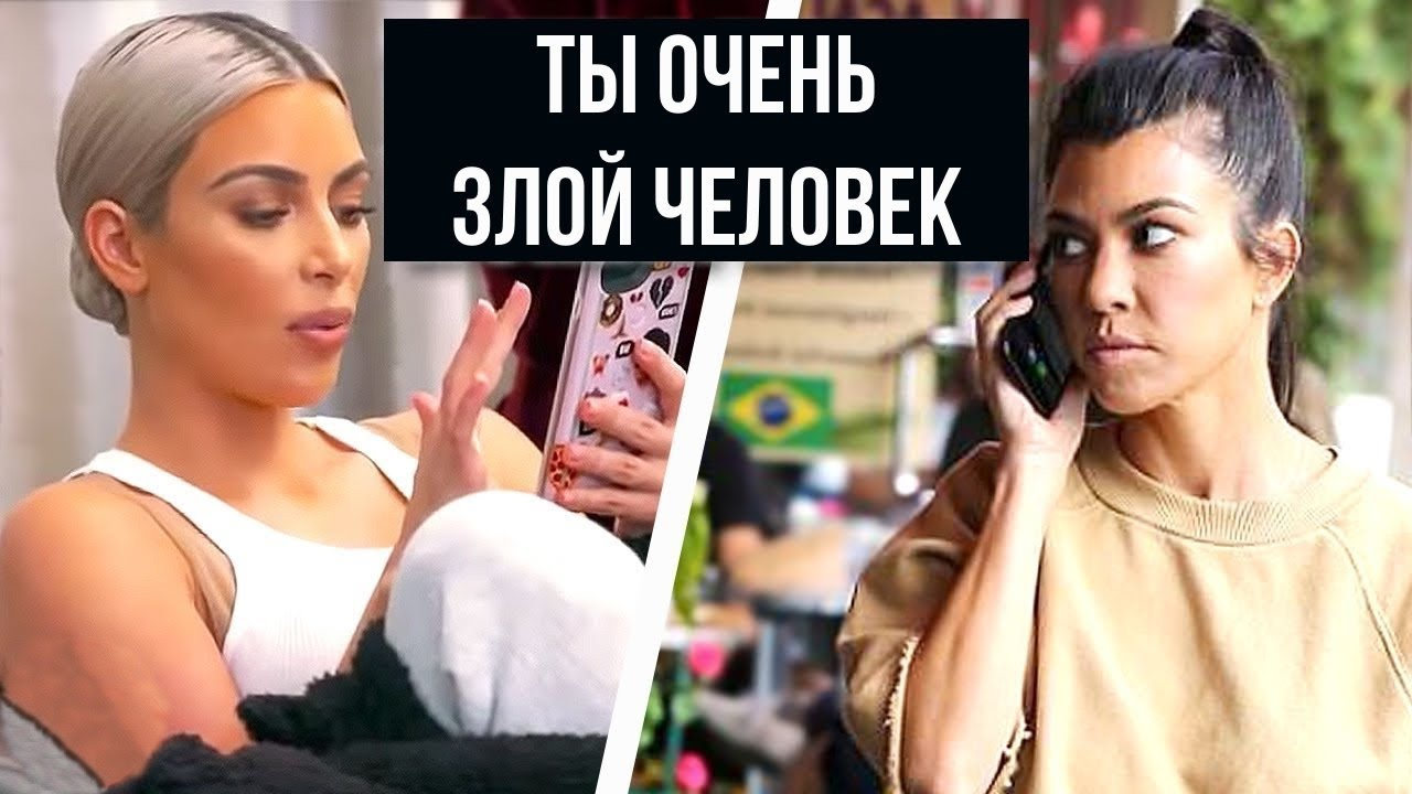 Кортни Кардашьян Покидает Шоу «Семейство Кардашьян»|реалити шоу кардашян смотреть на русском