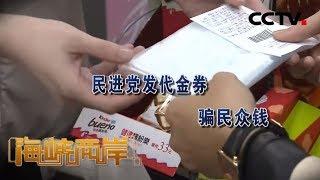 《海峡两岸》 20200412| CCTV中文国际